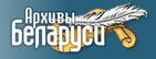 Лого Архивы Беларуси