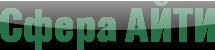 Лого Сфера АЙТИ