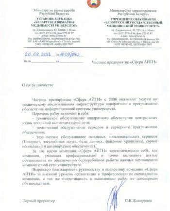 Письмо УО БГМУ