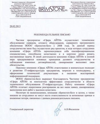 Письмо ИООО Бримстон-Бел