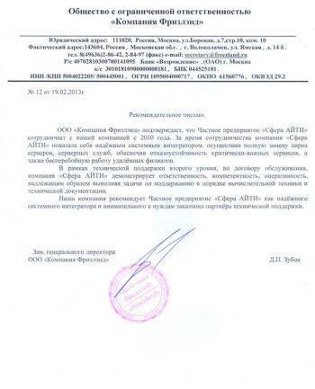 Письмо ООО Фризлэнд
