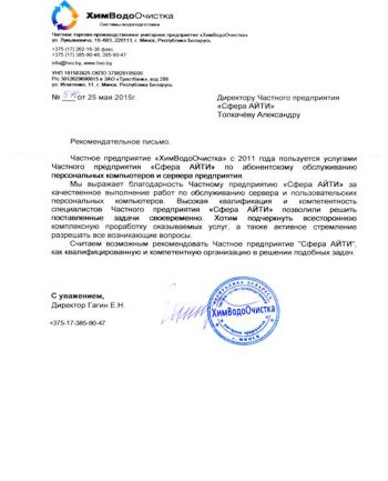 Письмо ХимВодоОчистка