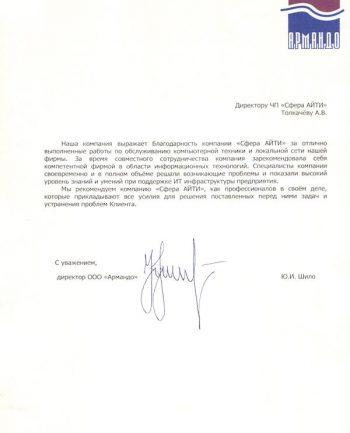 Письмо ООО Армандо
