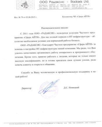 Письмо ООО Радаксис